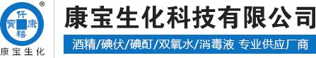 卫辉市康宝生化科技有限公司